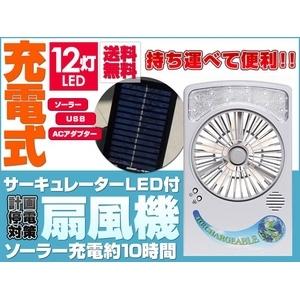 ソーラー充電式扇風機.jpg